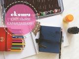 Скетчинг цветными карандашами Приемы, которые сделают ваш рисунок неповторимым