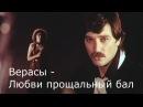 Верасы ( Александр Тиханович) - Любви прощальный бал
