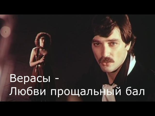 Верасы Александр Тиханович Любви прощальный бал
