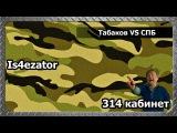 314 кабинет - Табаков VS СПБ