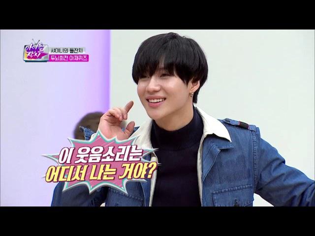 """샤이니, 몰래 촬영에 분노! """"카메라 어딨어!"""" [아이돌잔치] 1회 20161121"""
