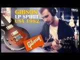 Обзор электрогитары Gibson LP Spirit USA 1982 l SKIFMUSIC.RU