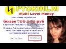 ProkMLM Отзыв Как девушка заработала больше 700 000 руб в этой программе