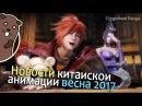 Cuba77 Новости китайской анимации весна 2017 Студийная Банда
