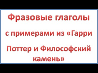 Фразовые глаголы get in, keep up, live off, look for, look like, stand up to, wake up, hurry up