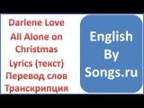 Darlene Love - All Alone on Christmas (текст, перевод и транскрипция слов)