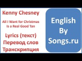 Kenny Chesney - All I Want for Christmas Is a Real Good Tan (текст, перевод и транскрипция слов)