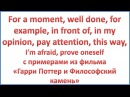 Идиомы for example, in front of, well done, pay attention, in my opinion с примерами