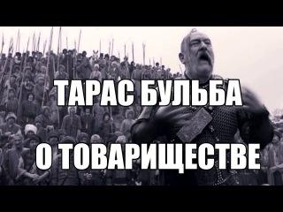 Тарас Бульба о товариществе ! Богдан Ступка ! Гоголь Н.В.
