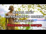 Народ поёт песню Катюша в Московском метро
