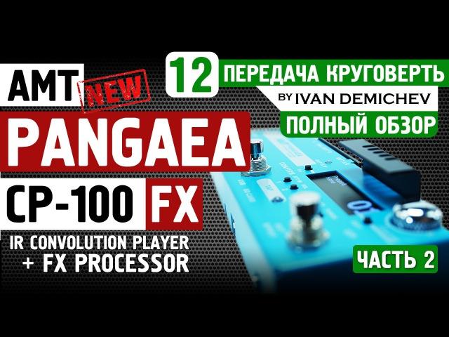 AMT PANGAEA CP-100FX ПАНГЕЯ. Подробный обзор [Круговерть 12, часть 2]