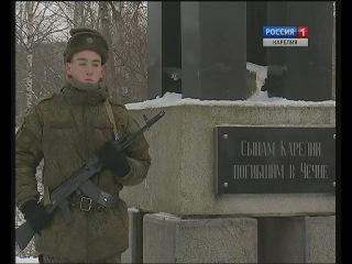 В столице Карелии вспомнили жертв Чеченской войны