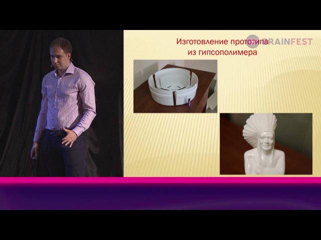 ИЛЬЯ ВИНОГРАДОВ - «Литье в силиконовые формы и 3D печать. Технологии, идущие рука об руку» » Freewka.com - Смотреть онлайн в хорощем качестве