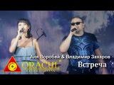 Аня Воробей и Владимир Захаров - Встреча (казино отель ORACUL, 27 мая 2016)