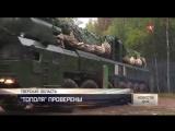Ядерную «атаку» диверсантов предотвратили российские военные в Тверской области