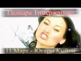 Гульнара_ролик