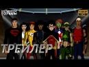 Юная Лига Справедливости Young Justice 1 сезон Трейлер ENG HD 1080