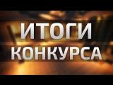 Итоги по конкурсу за 15.05.2017 ( 500 рублей )