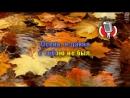 12. ДДТ - Что такое осень караоке