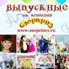 Детские Праздники Павловский Посад, Электросталь
