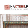 Репродукции картин на холсте | НАСТЕНЕ.РФ