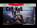 Наша RUSSIA Жорик Вартанов ! Сев кав тв Реклама-save4