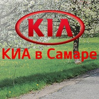 Логотип КИА в Самаре