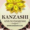Канзаши Клуб