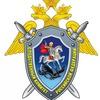 СУ СК РФ по Челябинской области