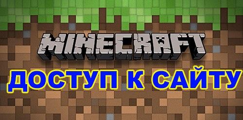 Minecraft Premium - (Доступ: Сайт+Лаунчер)