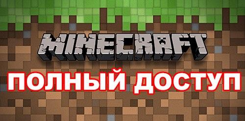 Minecraft Premium (с Полным доступом)