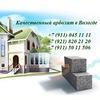 Арболитовые блоки  | Арболит Вологда