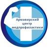 Армавирский центр медпрофилактики