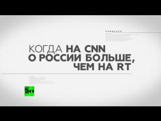 Когда на CNN о России говорят больше, чем на RT
