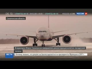 Аэропорт Южно-Сахалинска получил новую взлетно-посадочную полосу