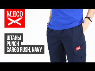 Штаны Punch - Cargo Rush, Navy. Обзор