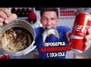 Закупились Coca-cola | Проверка Лайфхаков с Кока-Колой | Лайфхак с Колой