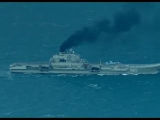 Авианесущий крейсер Адмирал Кузнецов в проливе Ла-Манш