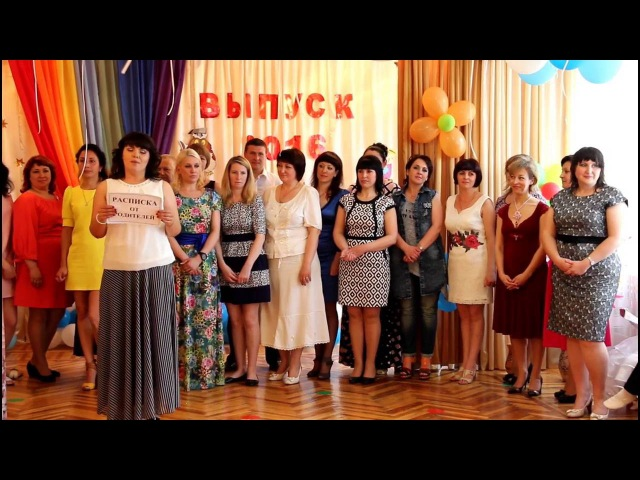Выступление родителей на выпускном ДОУ №8 Малыш г Шахтерск