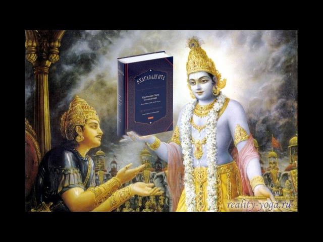 Сущность Бхагавад Гиты 6. Преодоление плохих привычек. Свами Криянанда.