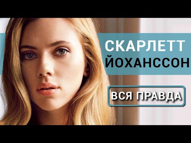 Скарлетт Йоханссон - Вся правда о актрисе Призрак в доспехах