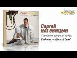 Сергей Наговицын - Кабакам-кабацкий дым (Audio)