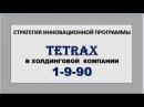 СЕНСАЦИЯ! TetraX - 1*9*90. ДОХОДНОСТЬ 1476% УЛЕТ! Мой логин kurator98