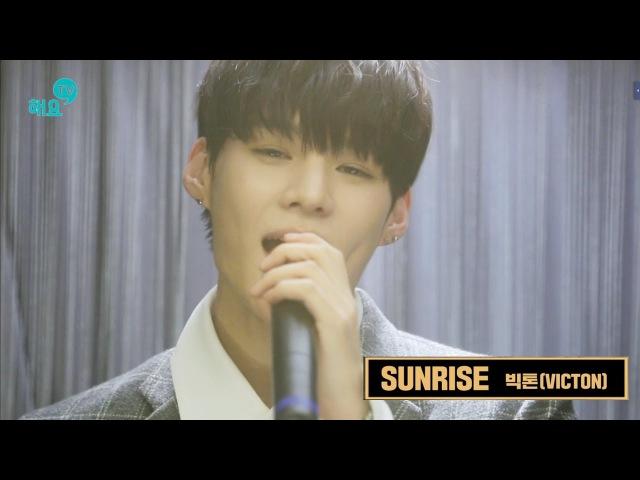[빅톤-VICTON] SUNRISE 눈,코,입 초밀착 신개념 라이브♪ (희귀 영상)