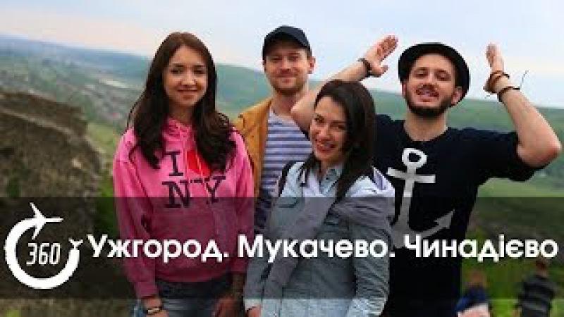 Blog 360 - подорожі Україною. Ужгород. Мукачево. Чинадієво
