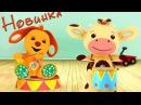 Тини Лав. Главный герой СОБАЧКА. Развивающий мультфильм для малышей