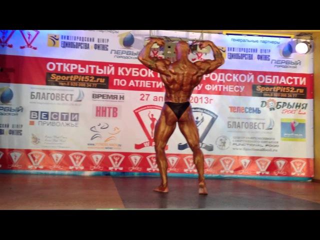 Чемпионат Нижегородской обл. 2013 (WFF-WBBF)