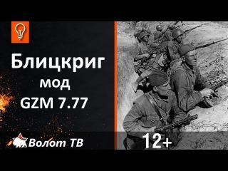 Blitzkrieg - Сталинградская битва, контрудары на подступах.