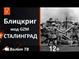 Blitzkrieg - Битва за Сталинград 3.09-26.09