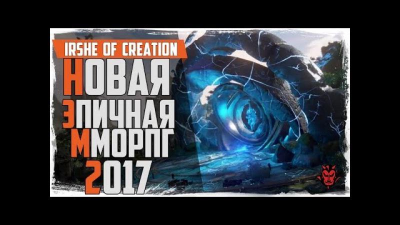 Ashes of creation Обзор на новую ТОП ММОРПГ игру 2017